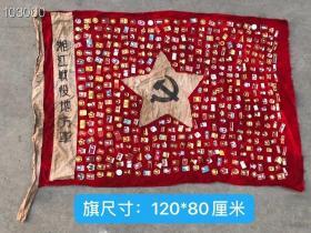 红色收藏:420个文革时期的毛主席胸章,嵌在抗战时期【湘江战役地方军】的军旗上,红色文化记忆,时代特征明显