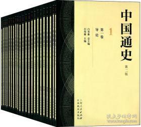 中国通史(第2版)