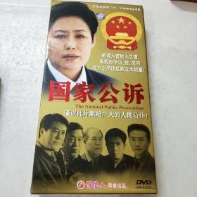三十五集电视连续剧《国家公诉》DⅤD12碟装