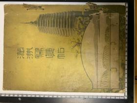 满洲写真帖 大连、沈阳、长春、哈尔滨等东北大城市一百年前的照片街路图