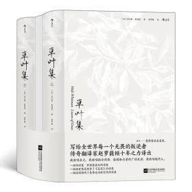 草叶集(全2册)