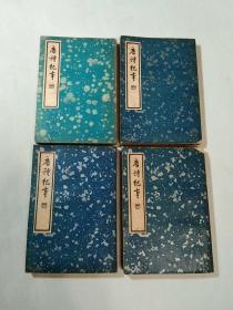 唐诗纪事 全四册(中国文学珍本丛书)中华民国二十五年初版