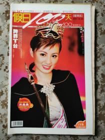 【老報紙】《假日100天》總第167期80版全,封面亞洲小姐呂晶晶  板正好品