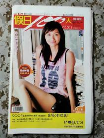 【老報紙】《假日100天》總第169期80版全,封面徐靜蕾  板正好品