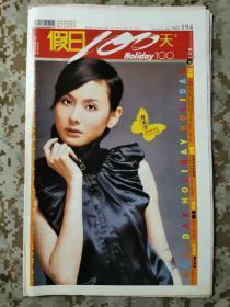 【老報紙】《假日100天》總第194期80版全,封面程莉莎  板正好品