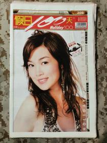 【老報紙】《假日100天》總第209期72版全,封面香港小姐葉翠翠  板正好品