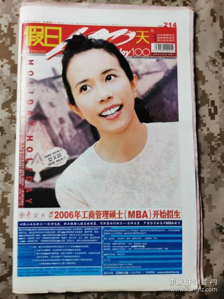 【老報紙】《假日100天》總第214期72版全,封面莫文蔚  板正好品