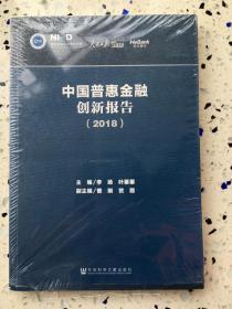 中国普惠金融创新报告(2018)⋯全品未拆封