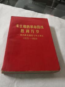 毛主席的革命路线,胜利万岁