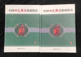 中国四大国石收藏指南(上下卷全)