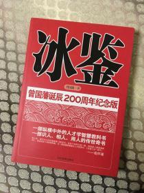 冰鉴 曾国藩诞辰200周年纪念版