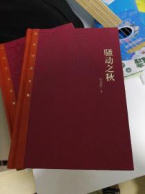 红茅  刘玉民签名题词钤印日期  骚动之秋