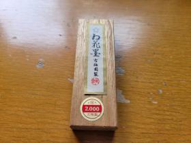 古梅园・红花墨(五星・1丁)实用