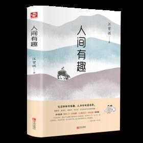 人间有趣  汪曾祺散文集自选集小说集精选