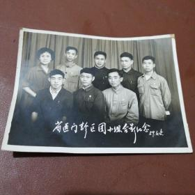 老照片 省医门诊区团小组合影纪念1959年