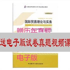 自考教材 0149 00149 国际贸易理论与实务 2012年送电子资料