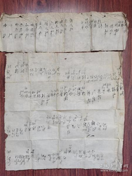 老紙老文字,不認識的奇怪文字,藥方還是秘方,不清楚,有五條