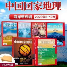现货 新6本装!飞机盒包 中国国家地理杂志 2020年10月+9月+8月+7月+6月+5月 旅游杂志历史地理 自然人文历史地理旅游