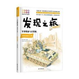 全新正版图书 发现之旅:军事装备与计算机(现代技术篇) 新光传媒 石油工业出版社 9787518329649王维书屋