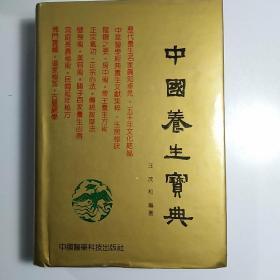 中国养生宝典(上)
