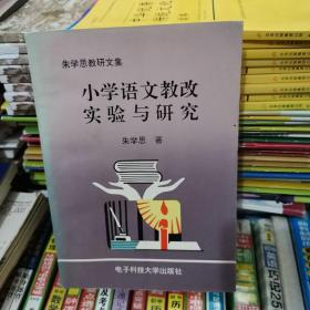 小学语文教改实验与研究(朱学思教研文集)