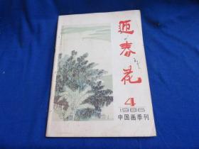 迎春花(1986年第4期)【中国古代山水画漫议 原济《巢湖图》由《转战陕北》想到的 】