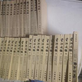 资治通鉴(全套二十本)(续资治通鑑十二本全套)