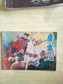连环画:唐赛儿 【山东人民岀版社】袋子里3