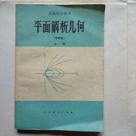 高级中学课本(试用):平面解析几何(全一册)甲种本