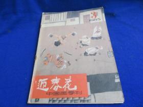 迎春花(1985年第3期)【北国风骨 江南神韵--姚有多 谈禹之鼎和他的肖像画 】