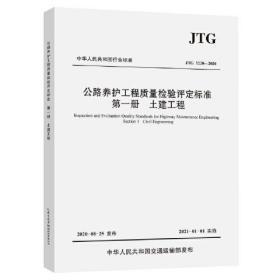 公路养护工程质量检验评定标准 第一册 土建工程(JTG 5220—2020)