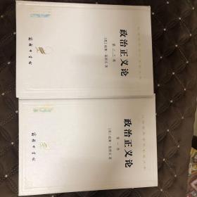 政治正义论 第一、二、三卷(全两册)