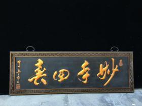 木胎漆器挂匾