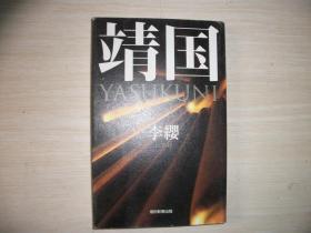 靖国 YASUKUUNI【172】日文原版、李缨签名签赠本