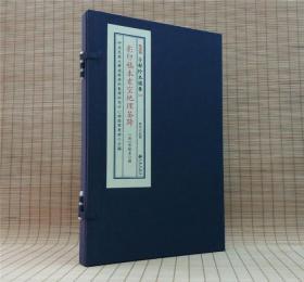 影印稿本玄空地理筌蹄(子部珍本备要第123种 16开线装 全一函一册)