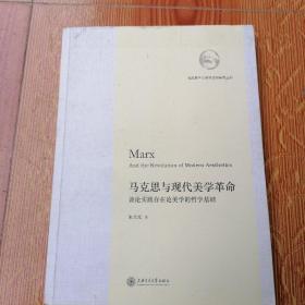 马克思与现代美学革命 兼论实践存在论美学的哲学基础/马克思主义美学思想研究丛书