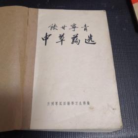 陕甘宁青中草药选