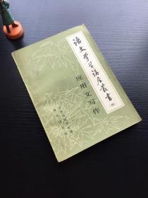 语文学习讲座丛书 四  应用文写作