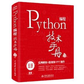 Python编程技术手册