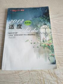 (新语文学习杯)江苏省中学生与社会作文大赛指导用书:适度(高中组,2012)