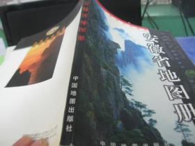中国分省系列地图册:安徽省地图册