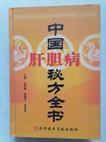 《中国肝胆病秘方全书》