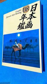 日本画年鉴/2008年/玛利亚书房 2公斤
