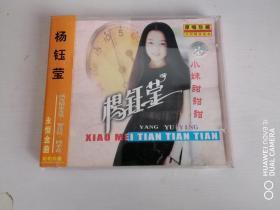 CD 杨钰莹/小妹甜甜甜