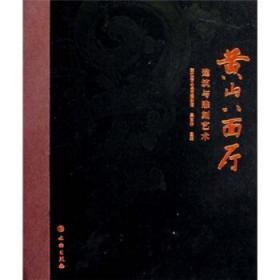 中国古代建筑—黄山八面厅