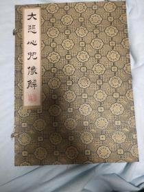 田井篆刻 佛教书,大悲心咒像解,共有二十本,批发价格60元一本。