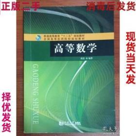 高等数学黄浩 黄浩同济大学出版社9787560855950