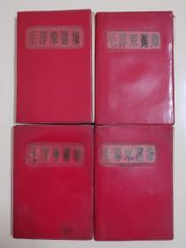 毛泽东选集1一4卷全套!此封皮少见!