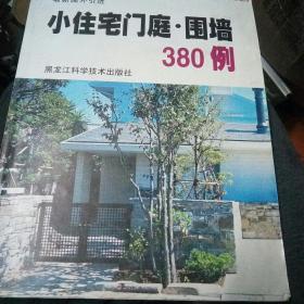 小住宅门庭.围墙380例