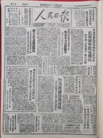 1947年7月29日人民日报